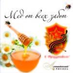 Подарочный набор С праздником мед от всех забот